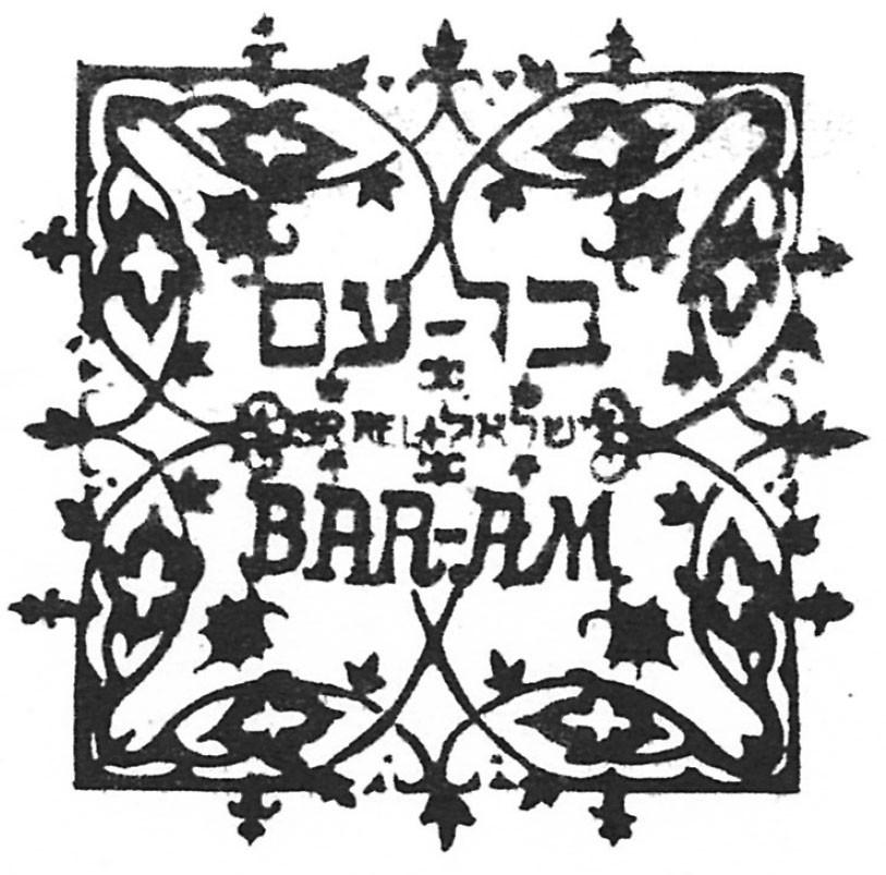 Moshe Bromberg (Bar-Am)